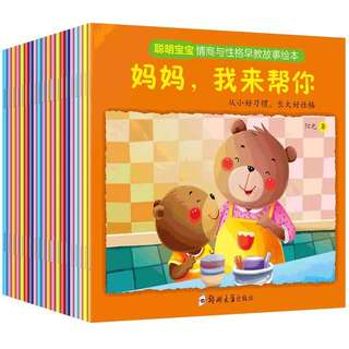 Early Learning Emotional Intelligence Picture Book (20books)20册宝宝情商性格早教绘本