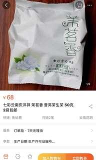 慶灃祥 普洱茶藴茉莉香 中國茶 昆明 茉莉大葉晒清茶