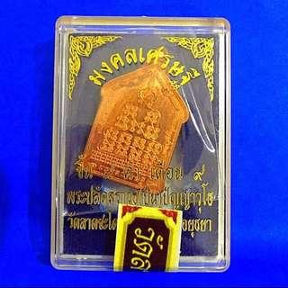 Phra Somdej Amulet Be2554 by Lp Pern