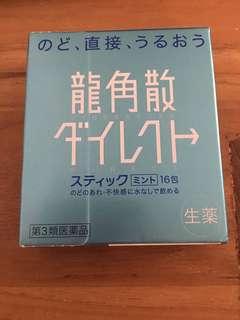 龍角散(到期日2020/04)