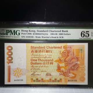1997 渣打金龍$1000