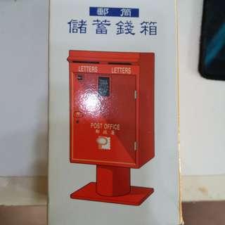 香港郵政儲蓄箱