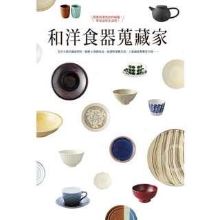 (省$21)<20170105 出版 8折訂購台版新書> 和洋食器蒐藏家:學會用漂亮的杯碗盤,享受品味生活吧!, 原價 $107, 特價$86