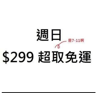🚚 週日超取299免運 賣場限定