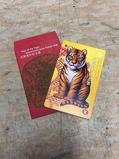 地鐵 MTR 紀念車票 戊寅虎年紀念票 1998年