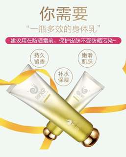 WOWO Smooth Tender Body Lotion