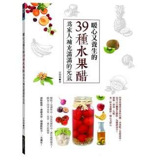 (省$16)<201703010 出版 8折訂購台版新書>暖心又養生的39種水果醋,為家人補充滿滿的元氣, 原價 $ 83, 特價 $67
