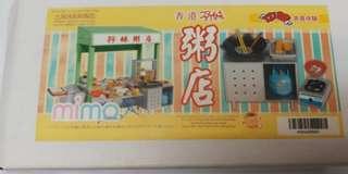 香港孖妹粥店 配件B石油氣,爐