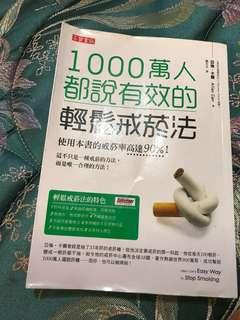 1000萬人都說有效的戒菸書