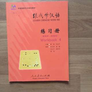 Learn Chinese workbook