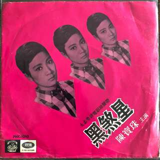 """Chan Pao Chu 60's Singapore Hong Kong Psych Garage Beat EP 7"""" Pathe"""