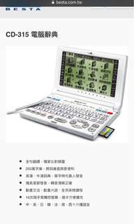 無敵CD315 翻譯機