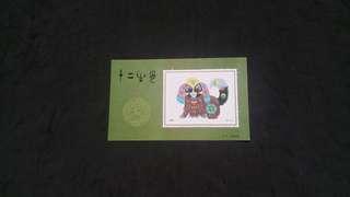 China Stamp ( DK - 0151 )