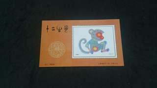 China Stamp ( DK - 0150 )