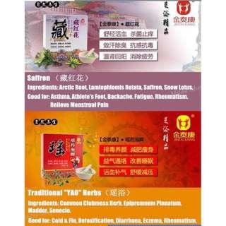 PO❗️❗️ Chinese herbal foot soak powder