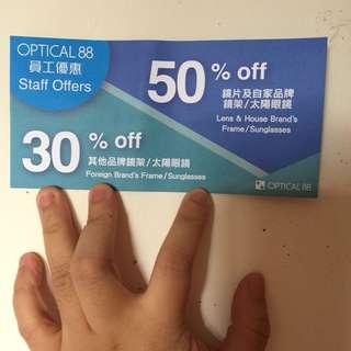 Optical 88 50% off coupon(包本地平郵)