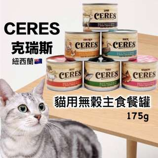 🚚 🔶️CERES克瑞斯 紐西蘭無穀貓用主食罐🔶️