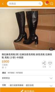 🚚 真皮長筒馬靴