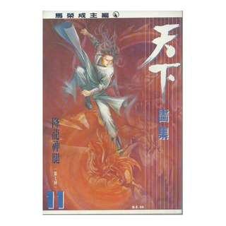 FW-011,天下畫集-風雲漫畫(薄裝)-馬榮成編繪-風雲-降龍神腿,第7回