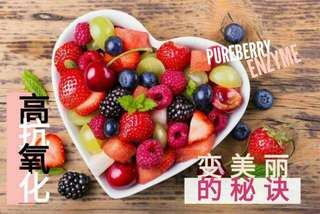 Pure Berry Enzyme