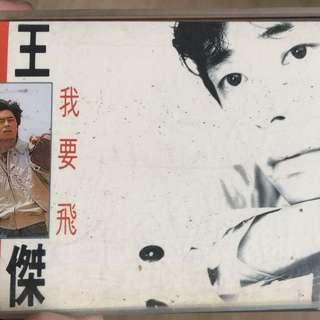 Wang Jie cassette tape