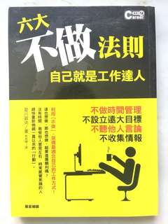 Book for good career