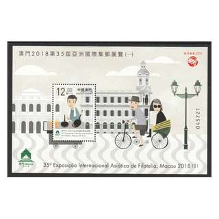 MACAU CHINA 2018 35TH ASIAN INT'L STAMP EXHIBITION (BIKE & CULINARY) SOUVENIR SHEET OF 1 STAMP IN MINT MNH UNUSED CONDITION