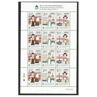 MACAU CHINA 2018 35TH ASIAN INT'L STAMP EXHIBITION FULL SHEET OF 12 STAMPS IN MINT MNH UNUSED CONDITION