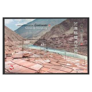 MACAU CHINA 2018 MAINLAND SCENERY PART 7 (SALT WELLS & FIELDS OF MANGKANG) SOUVENIR SHEET OF 1 STAMP IN MINT MNH UNUSED CONDITION