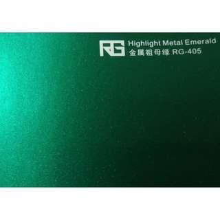 🚚 RG 專業車膜改色保護 金屬祖母綠100CM*152CM