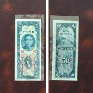 🚚 金門40年50元