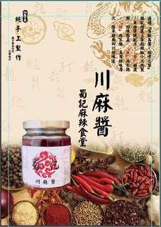 🚚 蜀記川麻醬