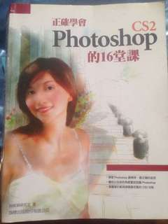 photoshop的16堂課