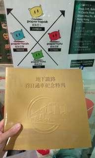 香港地鐵通車記念原, 請自行出價