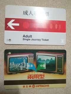 舊地鐵車票