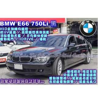 BMW 750LI 低月付 全額貸 100%過件 0元交車 買車找現金唷 拖車戶/無薪轉勞保/八大/職業軍人 皆可辦理