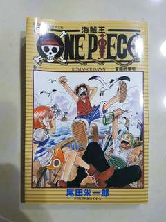 One Piece Volume 1 - Romance Dawn (Chinese Language)