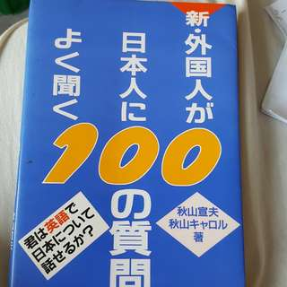 A hundred questions foreigners ask japanese book
