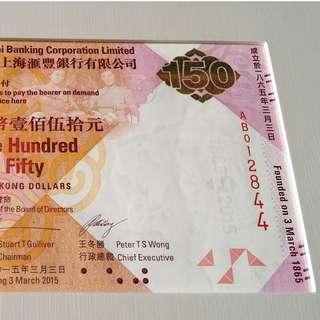 【AB012844】AB版 匯豐銀行150周年紀念鈔 HSBC 順豐速運包郵