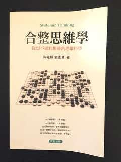 合整思維學 通識 Systematic Thinking 書 (95%新 包郵)陶兆輝