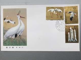 1986年中國人民郵政T110白鶴首日封