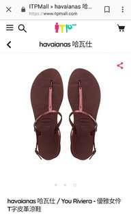🚚 哈瓦仕超美涼鞋