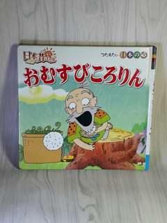 Japanese Children's Book ( in Japanese)
