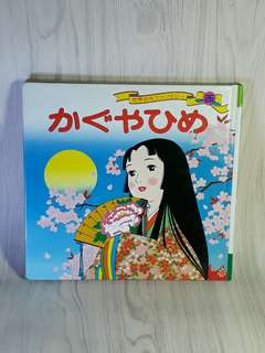 Japanese Children's Book (in Japanese)