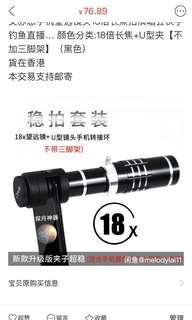 18倍長焦手機望遠镜頭+U型夾(黑色)