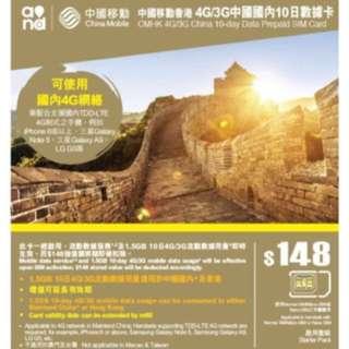 中國移動香港 4G/3G 中國國內10日1.5GB數據上網卡