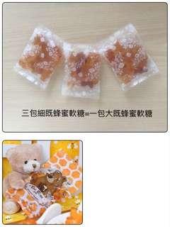 😁蜂蜜小熊軟糖