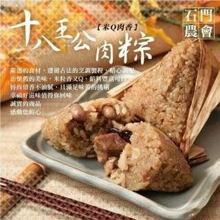 十八王公肉粽