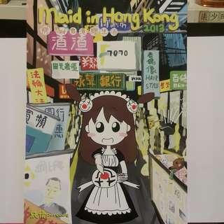 二手同人誌 同人本 Maid in Hong Kong 膠Maid香港膠生活