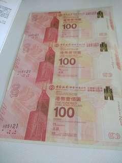 中銀紀念鈔單,三連張